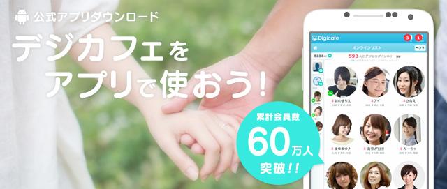 デジカフェ公式アプリ