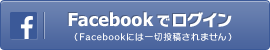 Facebookで新規登録